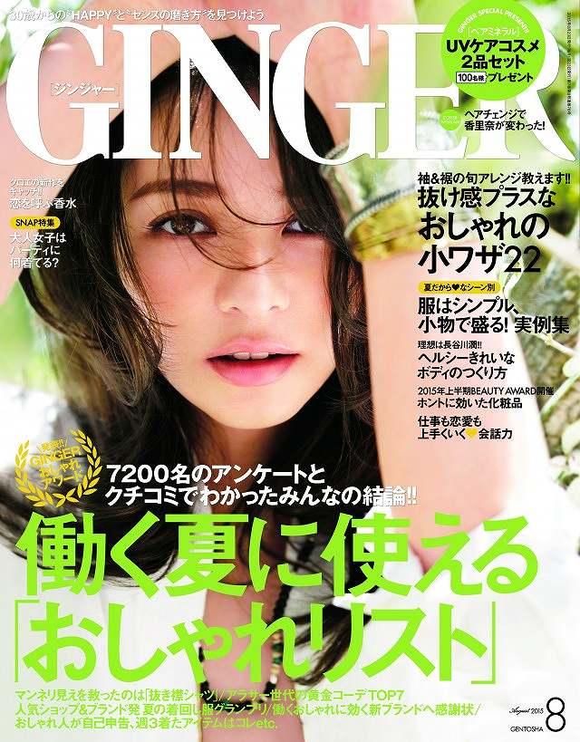 雑誌「GINGER」2015年8月号表紙の香里奈