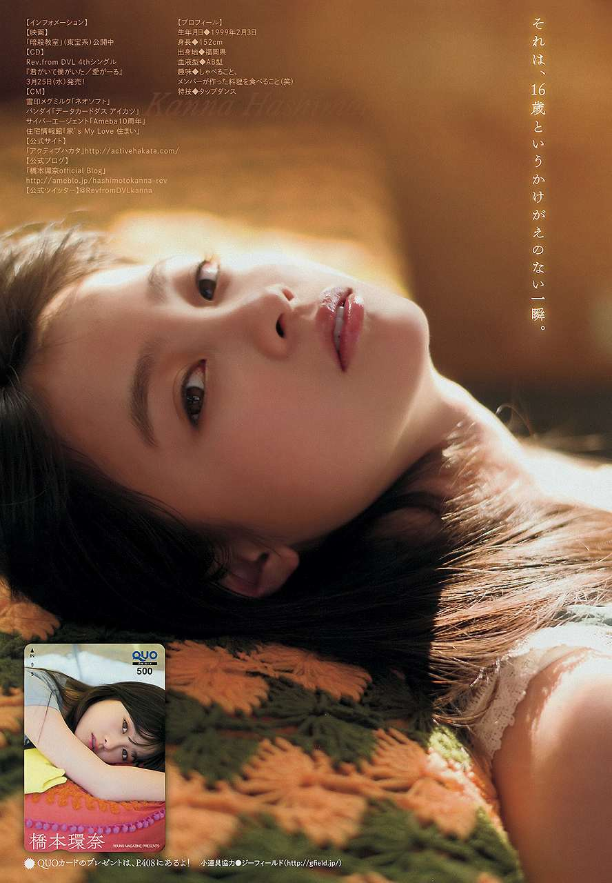 「ヤングマガジン」の橋本環奈グラビア(16歳の冒険)、巨乳化した橋本環奈