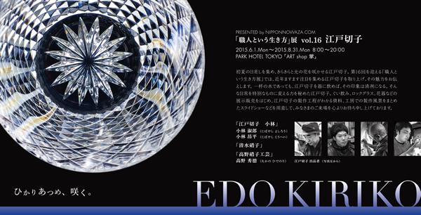 edokiriko_dm_o.jpg