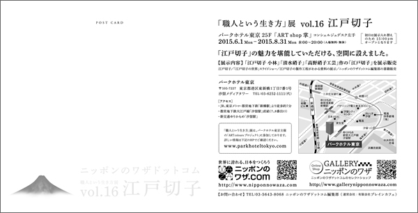 edokiriko_dm_u.jpg