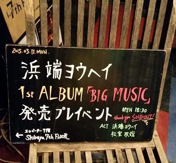 20150511 渋谷7th プレイベントライブ