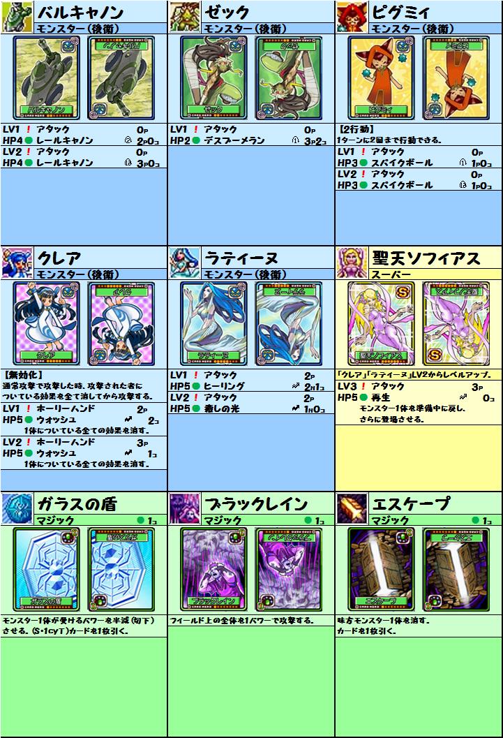 cardlist20150414_07.png