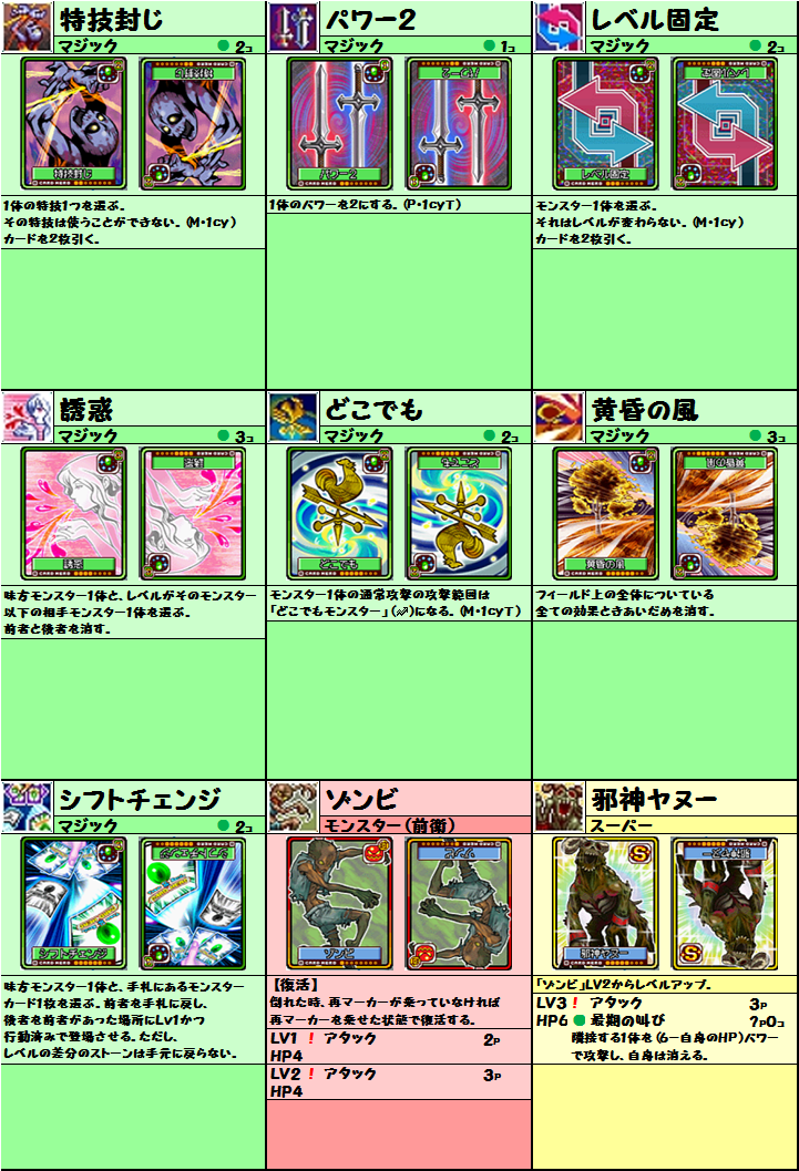 cardlist20150414_08.png
