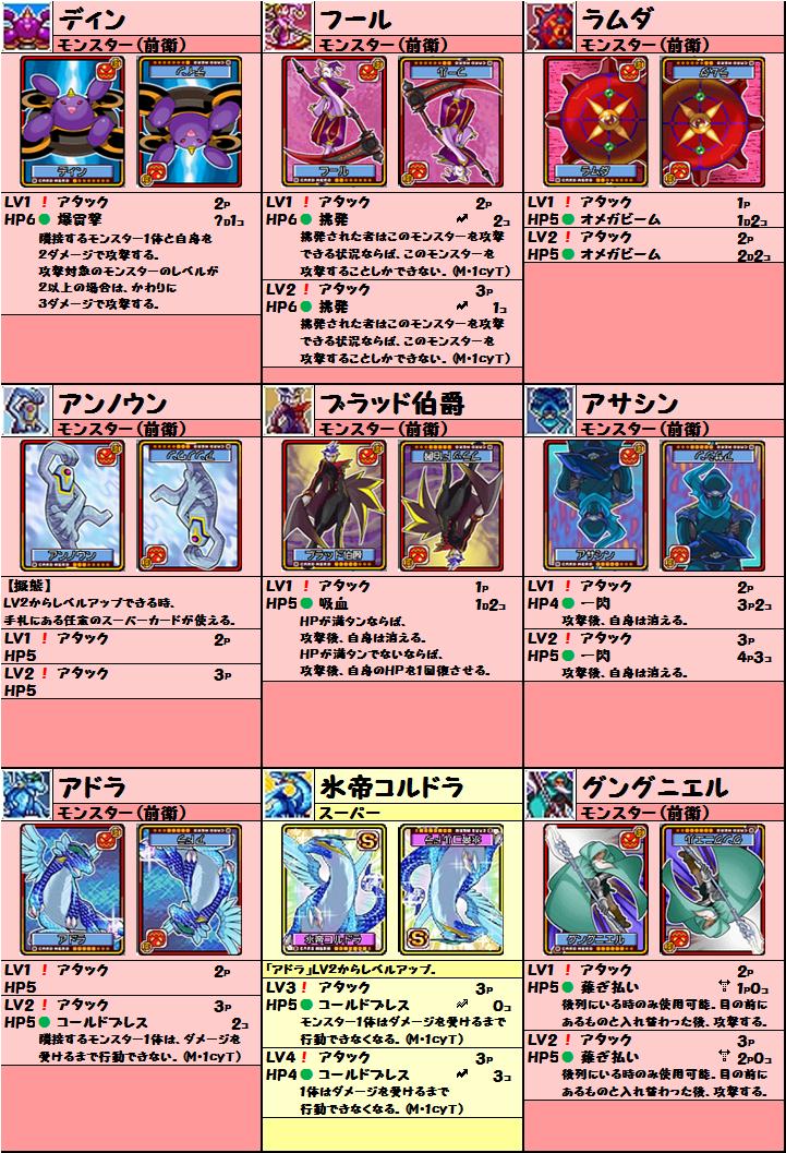 cardlist20150414_09.png