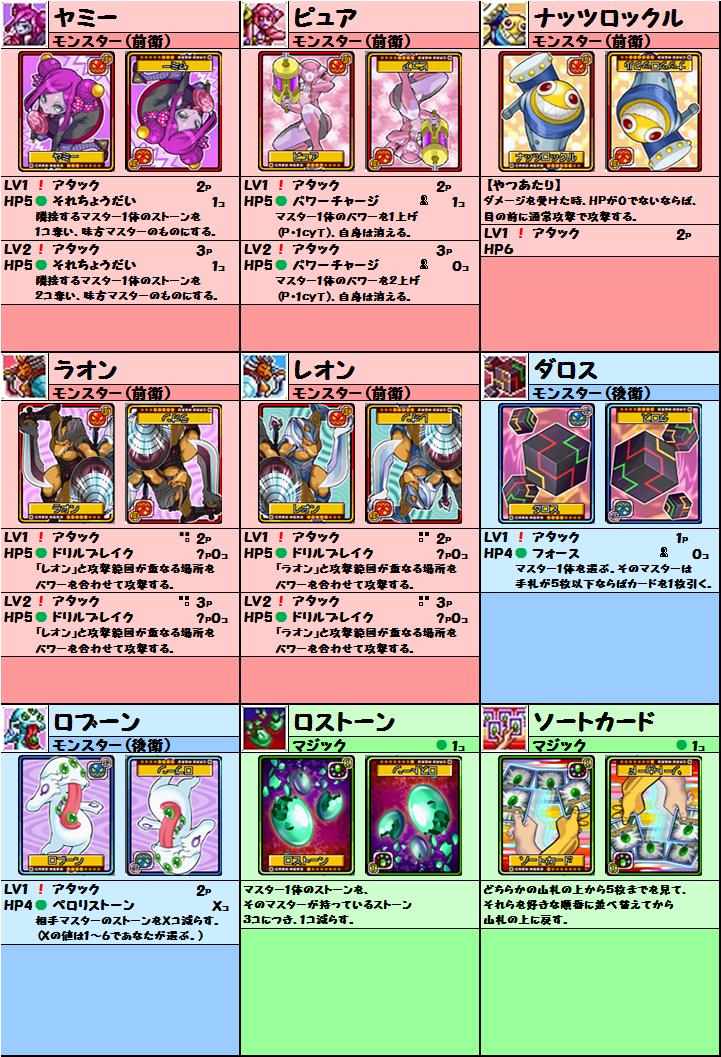 cardlist20150415_13.png