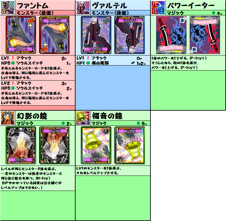 cardlist20150415_16.png