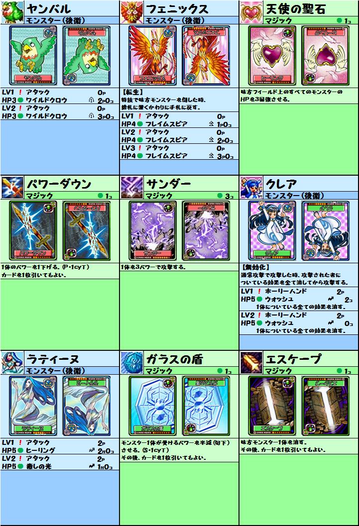 cardlist20150423_c01.png