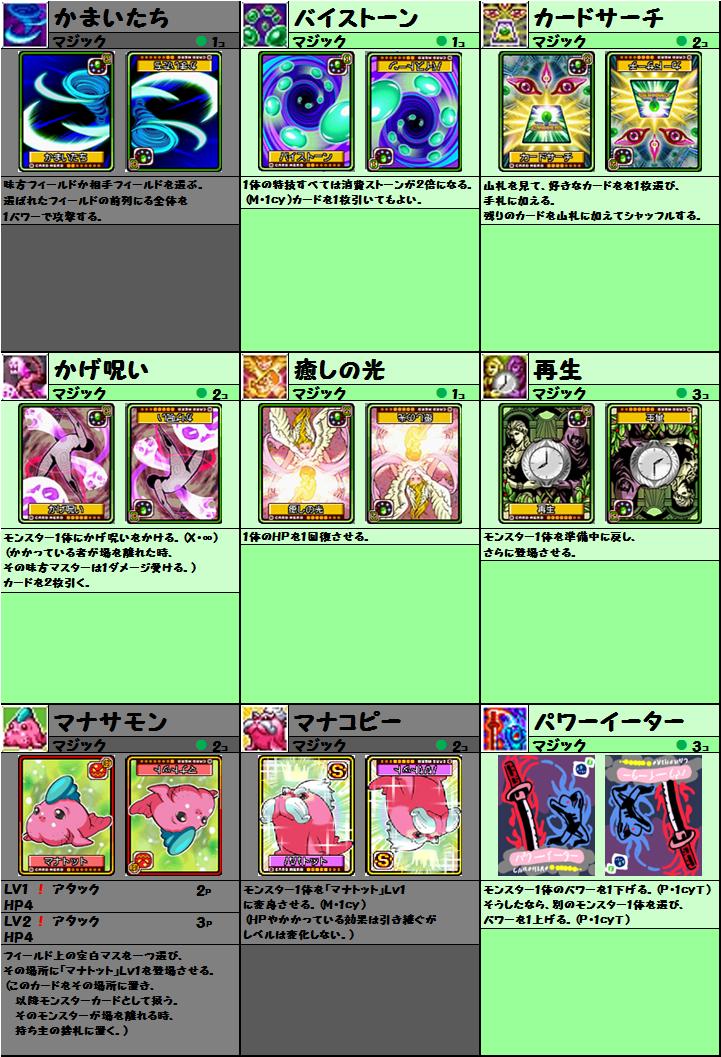 cardlist20150423_c03.png