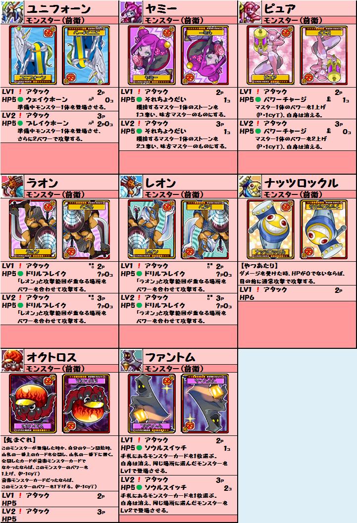 cardlist20150506_07_01.png