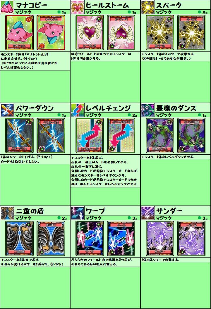 cardlist20150506_12.png