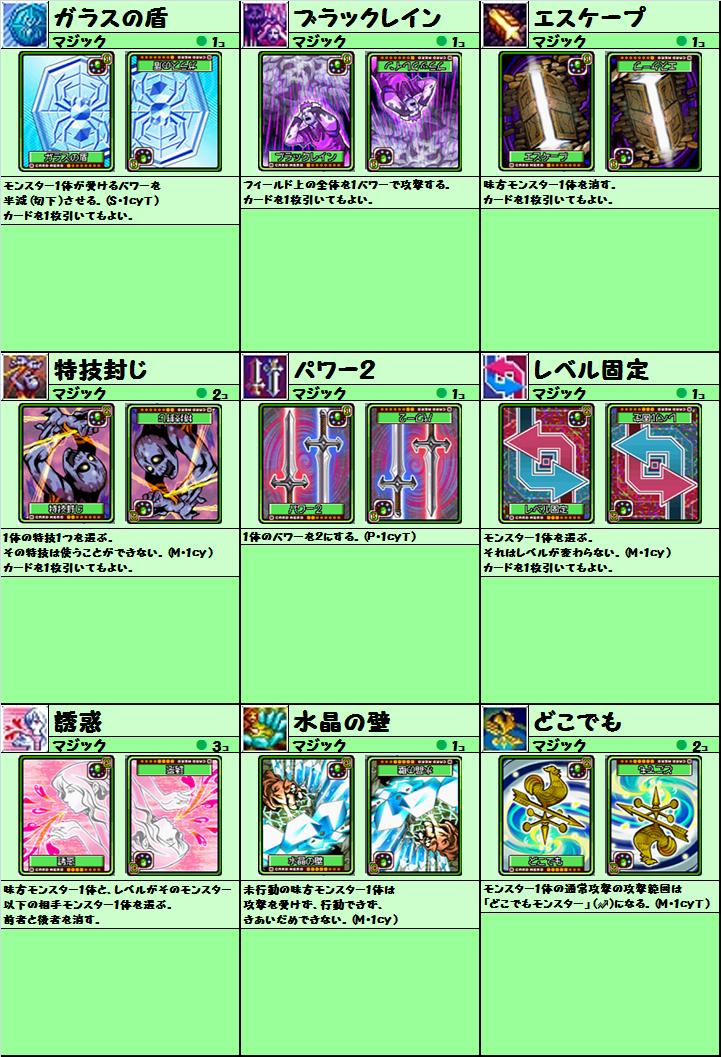 cardlist20150506_13.png