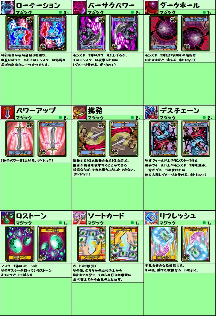 cardlist20150506_15.png