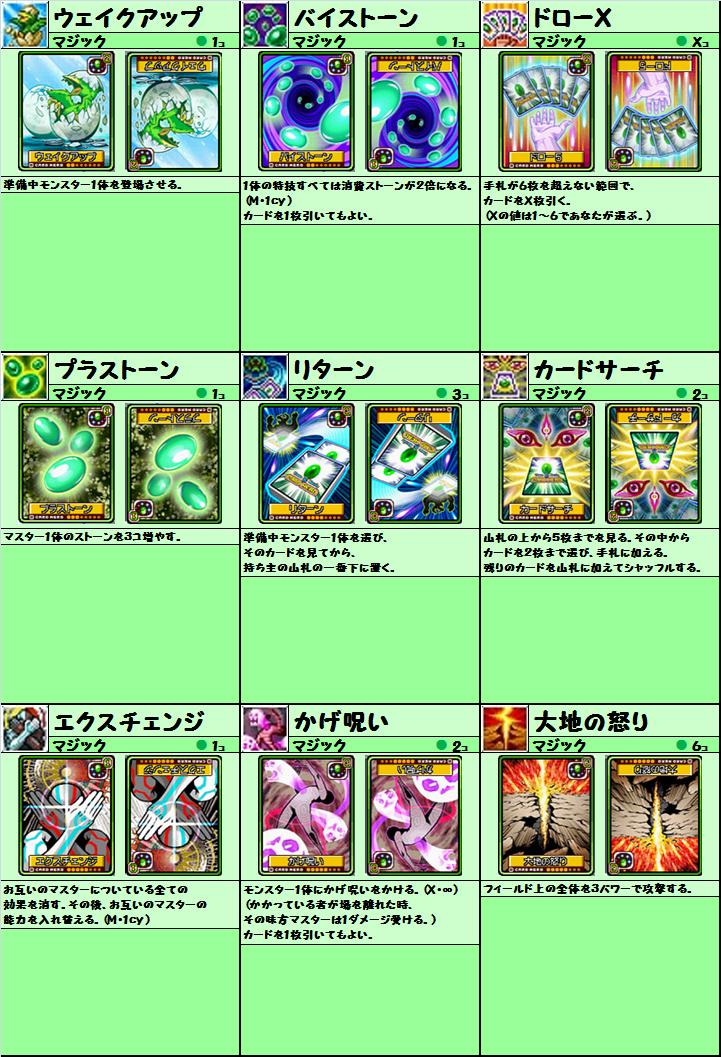 cardlist20150506_16.png