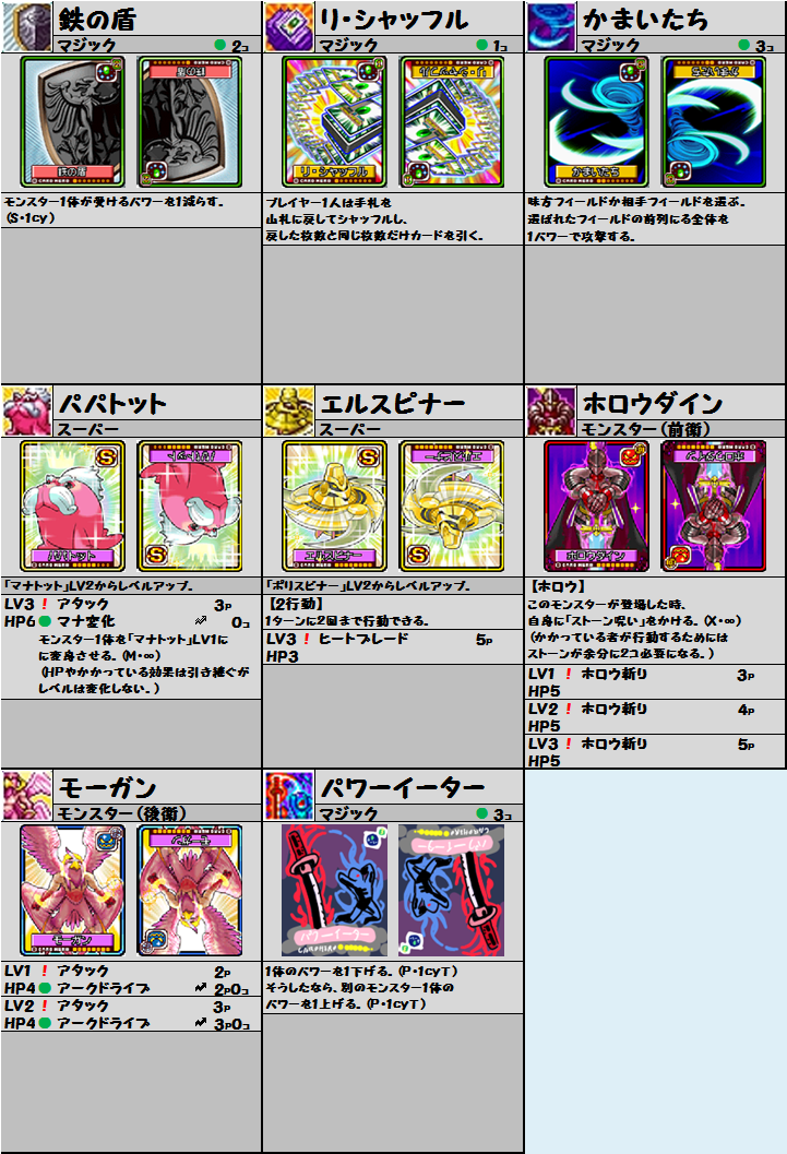 cardlist20150506_18_01.png