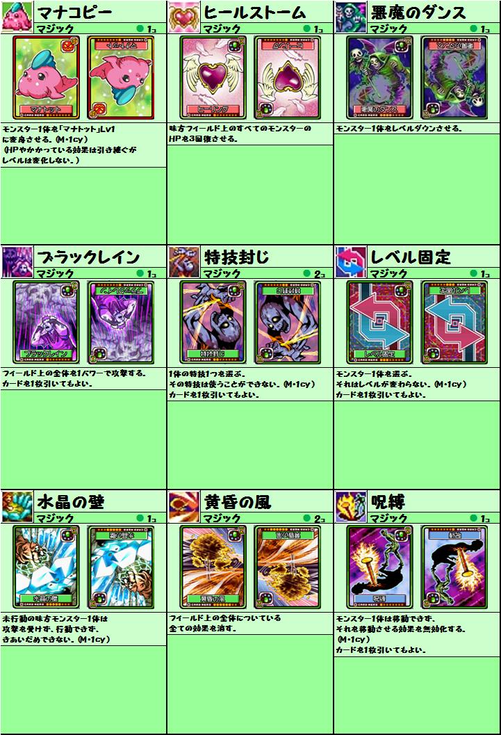 cardlist20150506_c3.png