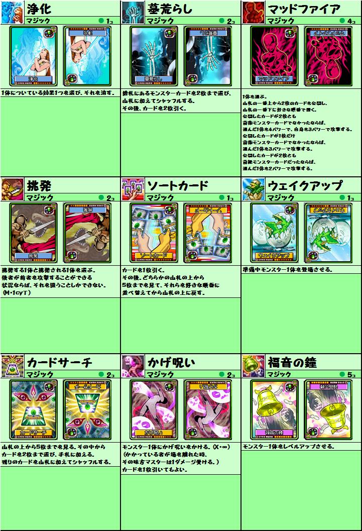 cardlist20150506_c4_01.png