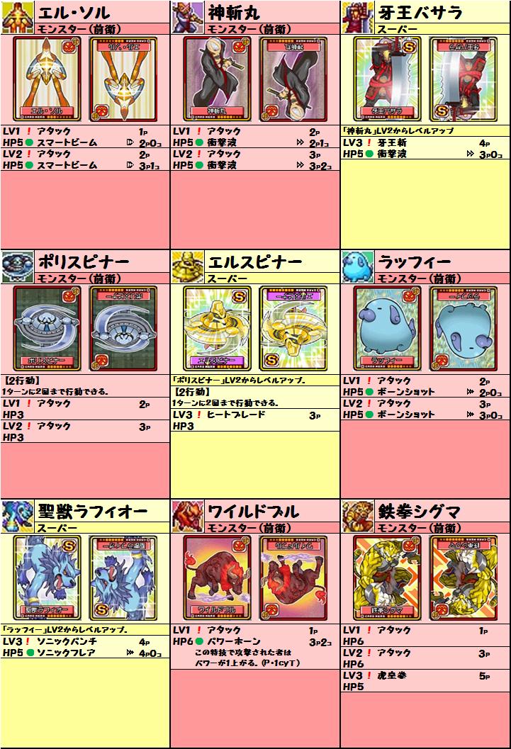 cardlist20150518_02.png