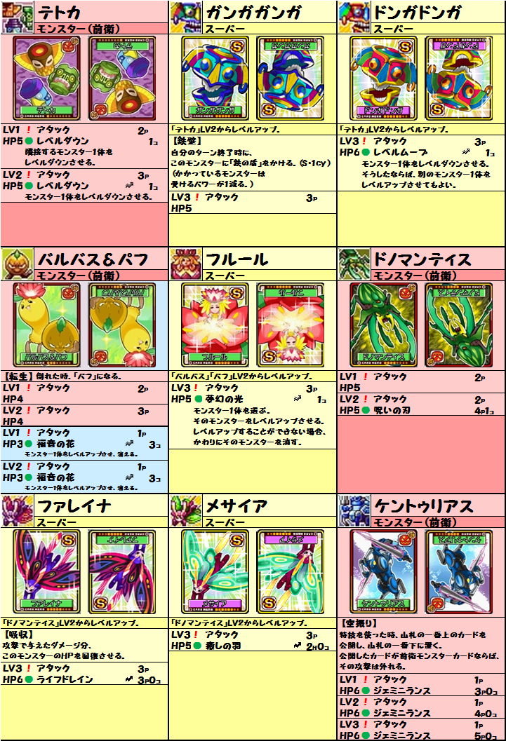 cardlist20150518_03.png