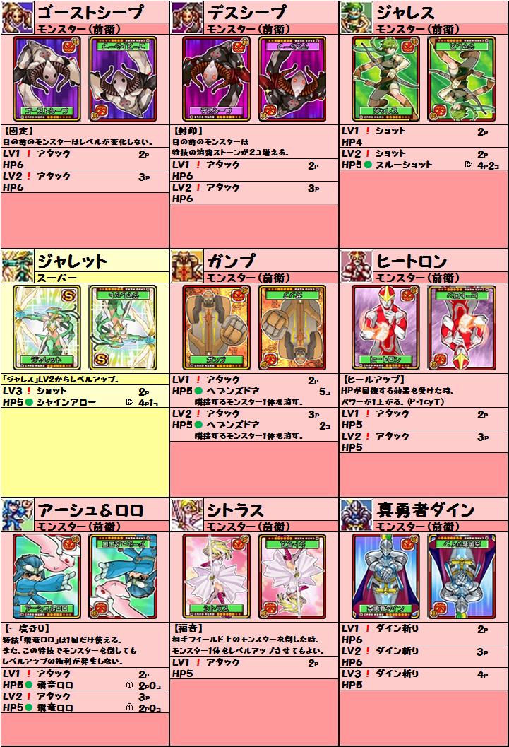 cardlist20150518_04.png
