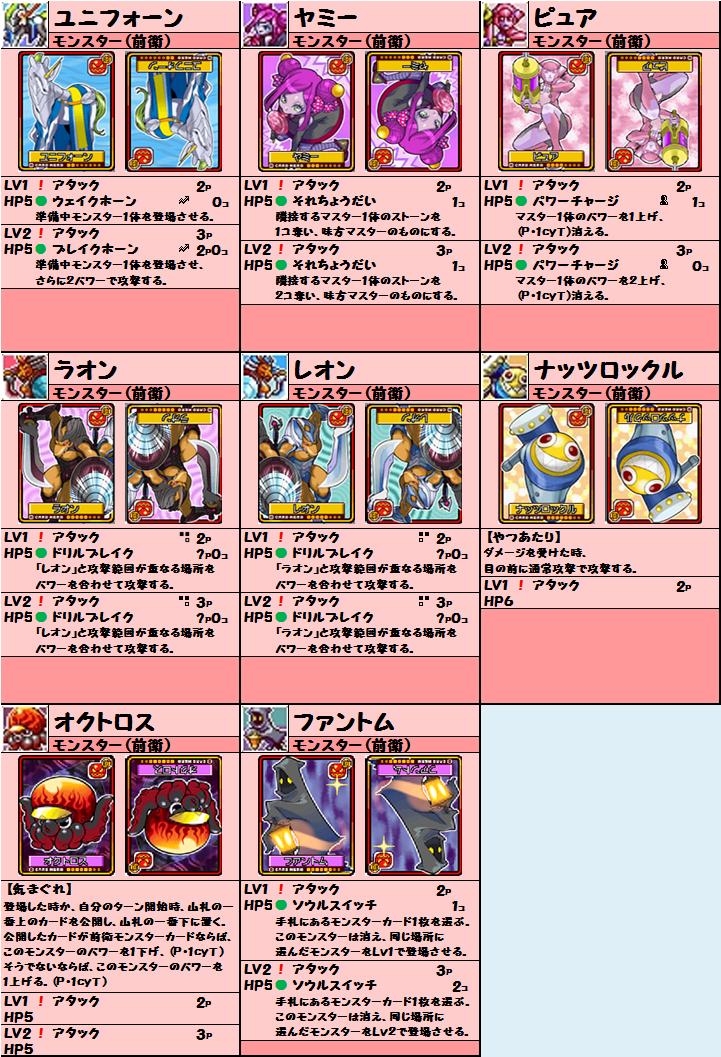 cardlist20150518_07.png