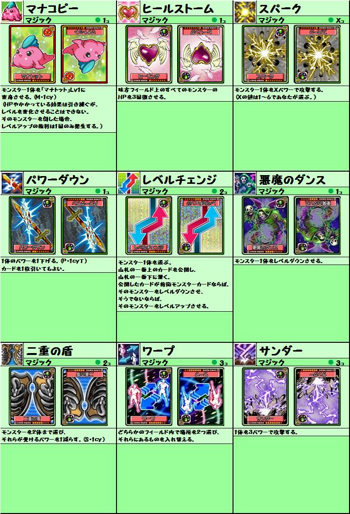 cardlist20150518_12.png
