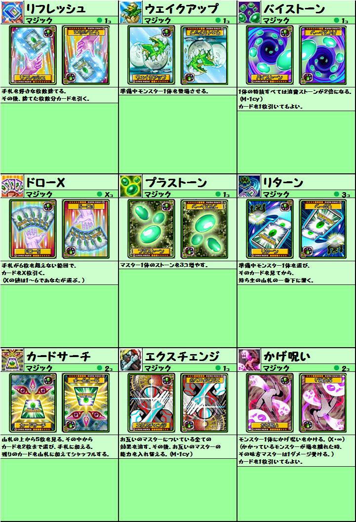 cardlist20150518_16.png