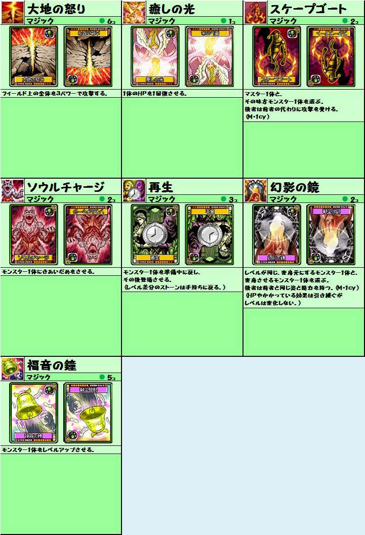 cardlist20150518_17.png