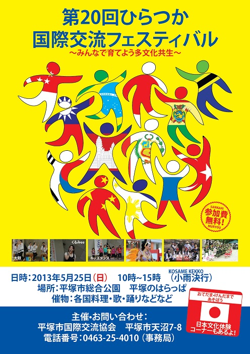 Festival_multicultural_hiratsukab01