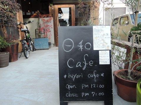 日和カフェ①