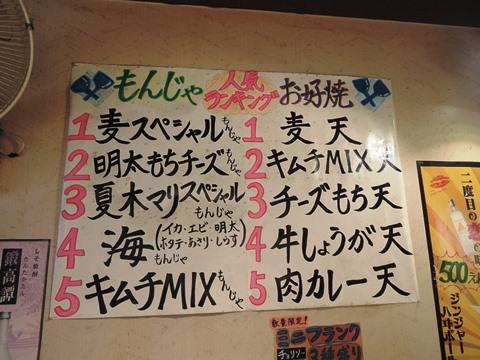 もんじゃ麦4