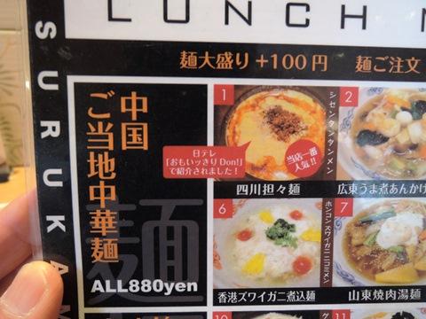 鶴亀飯店①