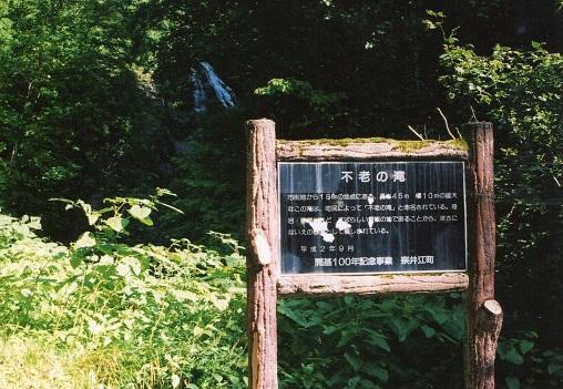 奈井江町 滝 (2)