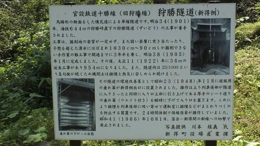 新得狩勝隧道 (21)