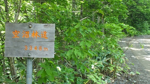 真駒内鉱 (3)