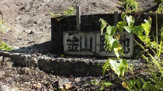 洞爺鉱山 (7)