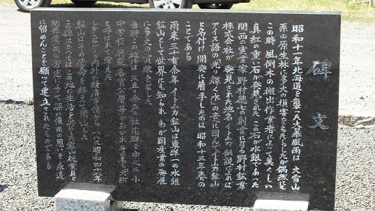 イトムカ鉱山遺構 (1)