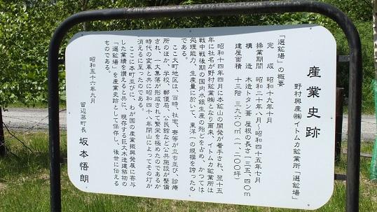 イトムカ鉱山遺構 (2)