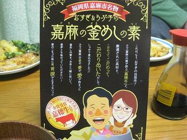 20150328okazu4