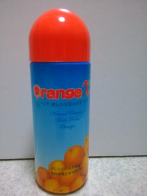 オレンジエックス