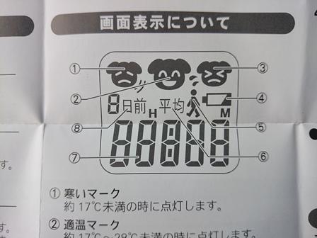 0214ワンポ6