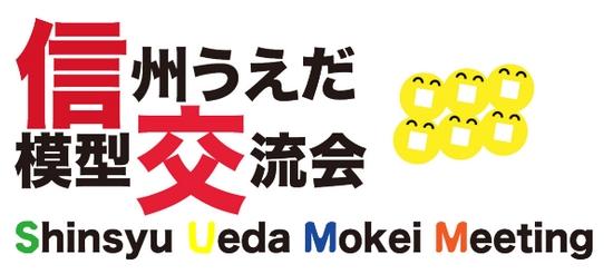 ueda_logo[1]