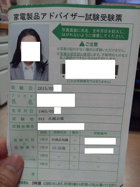 20150307用・受験票