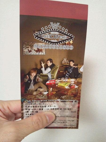 20150411用・チケット