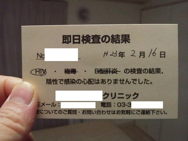20150425用・陰性カード
