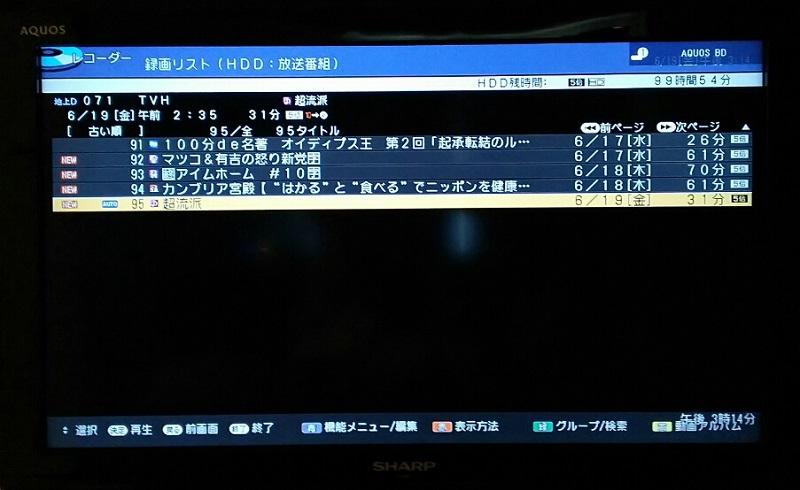 20150619用・録画リスト