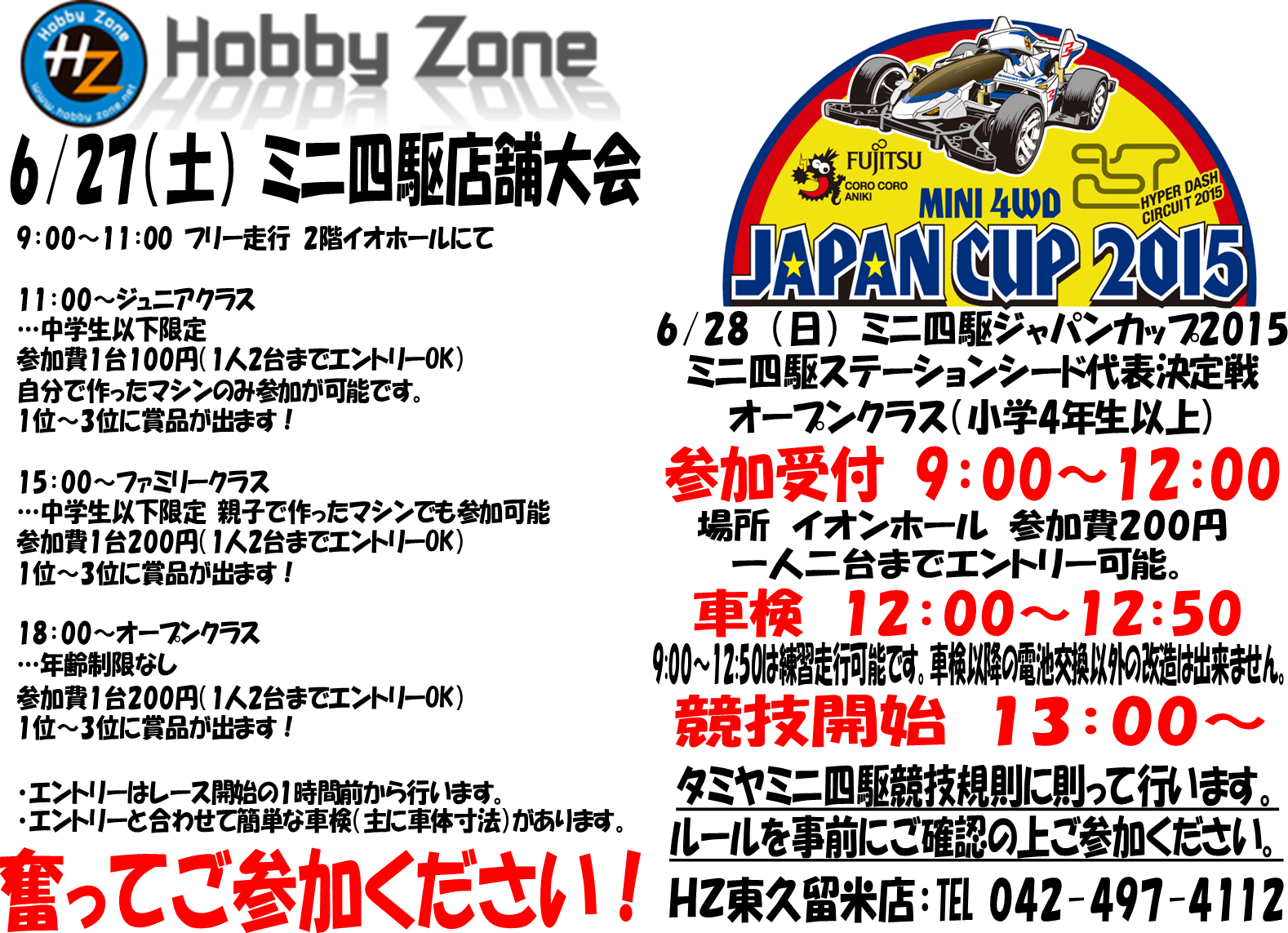 mini4wd event