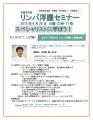 医療者対象 リンパ浮腫セミナー(2015/06/28)