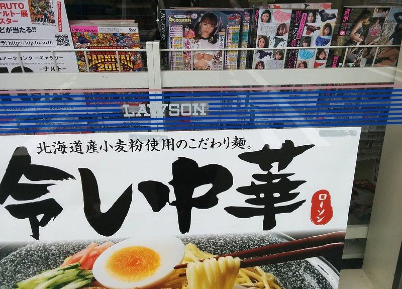 hiyashi_tyuka.jpg