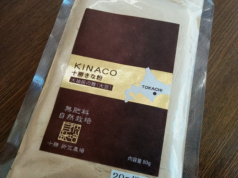 kinako_01.jpg