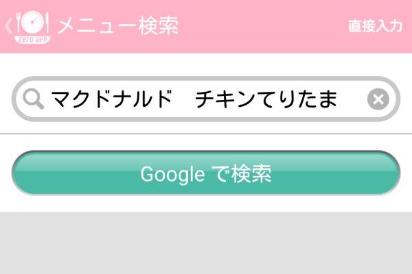 munu_google.jpg